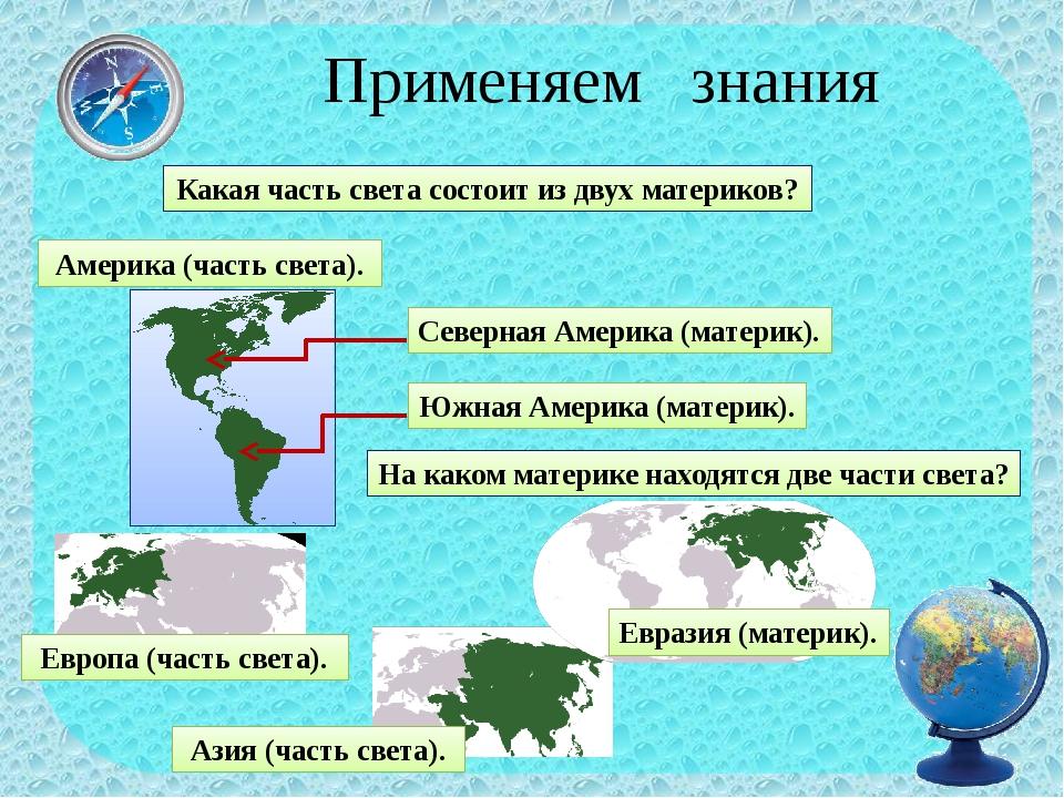 Применяем знания Какая часть света состоит из двух материков? Америка (часть...