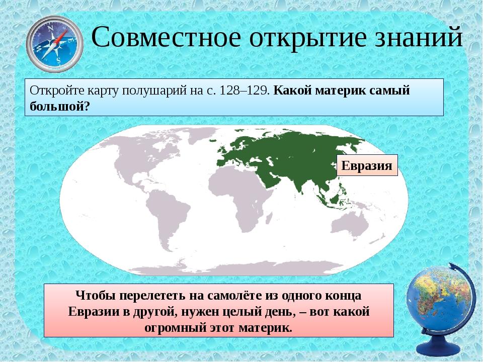 Совместное открытие знаний Откройте карту полушарий на с. 128–129. Какой мат...