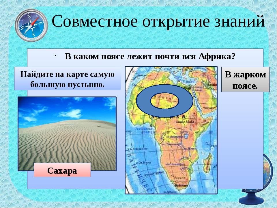 Совместное открытие знаний В каком поясе лежит почти вся Африка? Найдите на...