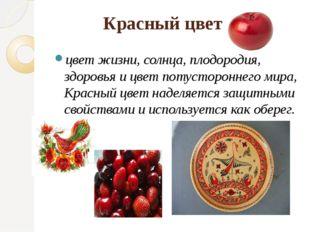 Красный цвет цвет жизни, солнца, плодородия, здоровья и цвет потустороннего
