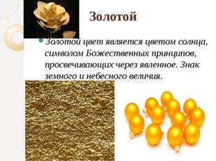Золотой Золотой цвет является цветом солнца, символом Божественных принципов