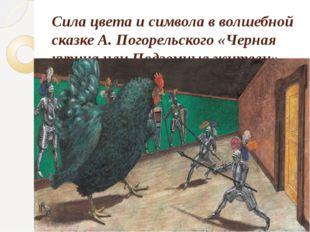 Сила цвета и символа в волшебной сказке А. Погорельского «Черная курица или П