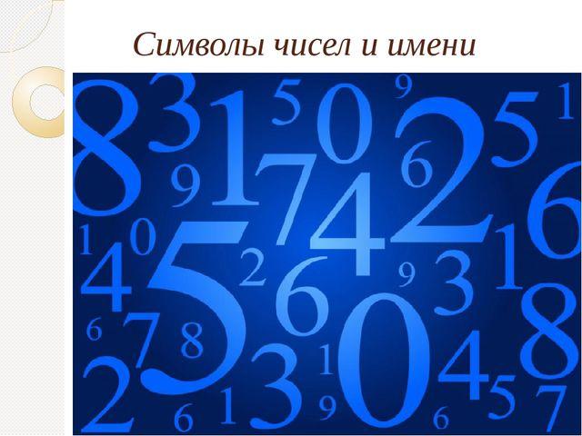 Символы чисел и имени