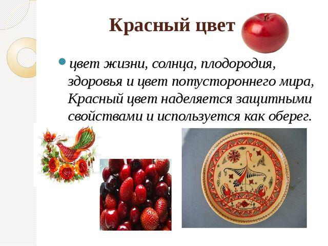 Красный цвет цвет жизни, солнца, плодородия, здоровья и цвет потустороннего...