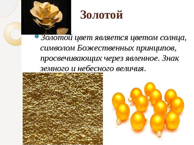 Золотой Золотой цвет является цветом солнца, символом Божественных принципов...
