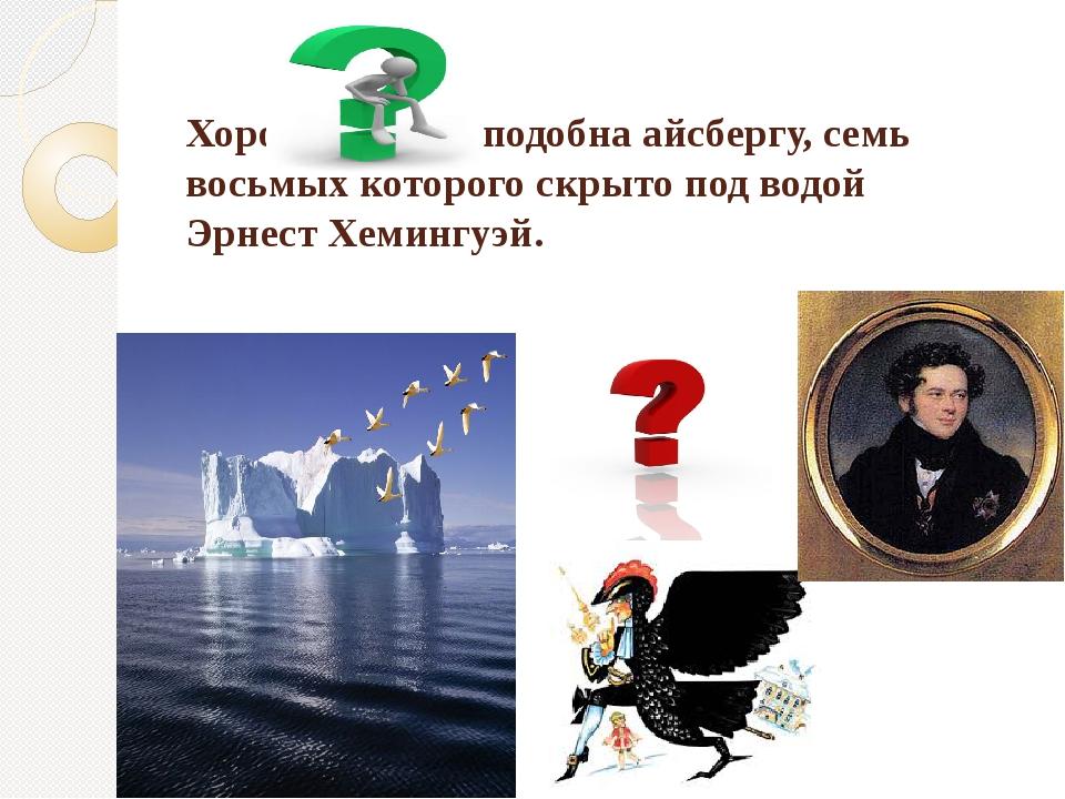 Хорошая проза подобна айсбергу, семь восьмых которого скрыто под водой Эрнест...