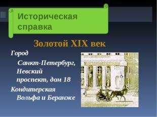 Историческая справка Золотой ХIХ век Город Санкт-Петербург, Невский проспект,