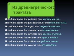 Из древнегреческого трактата Находите время для работы- это Находите время дл