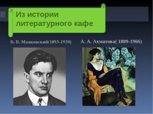 Из истории литературного кафе В. В. Маяковский(1893-1930) А. А. Ахматова( 188