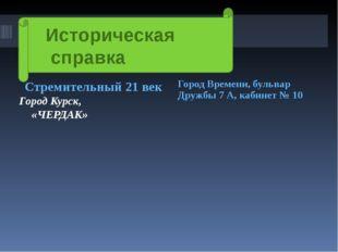 Историческая справка Стремительный 21 век Город Времени, бульвар Дружбы 7 А,