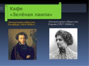 Кафе «Зелёная лампа» Литературное общество , Петербург (1819-1820гг.) Литерат