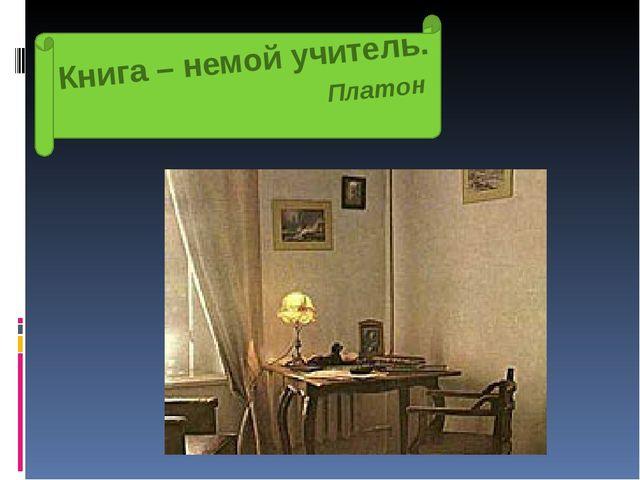 Книга – немой учитель. Платон