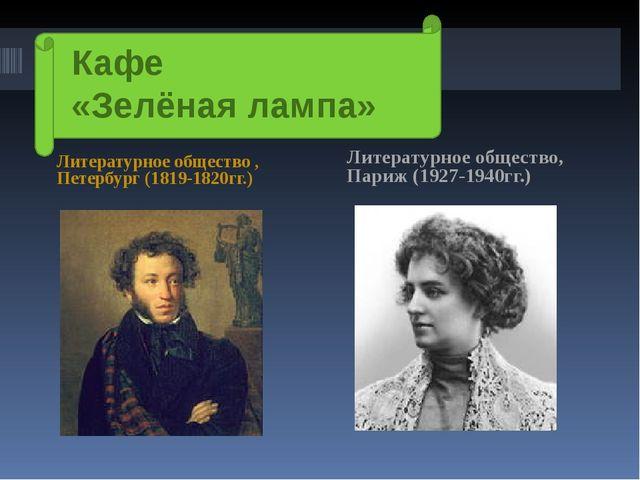 Кафе «Зелёная лампа» Литературное общество , Петербург (1819-1820гг.) Литерат...