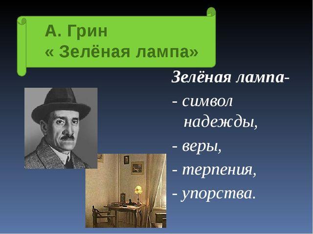 А. Грин « Зелёная лампа» Зелёная лампа- - символ надежды, - веры, - терпения,...