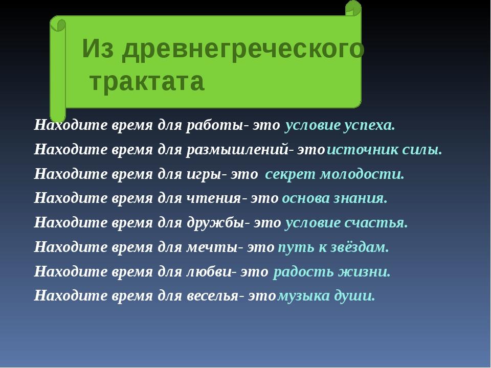 Из древнегреческого трактата Находите время для работы- это Находите время дл...