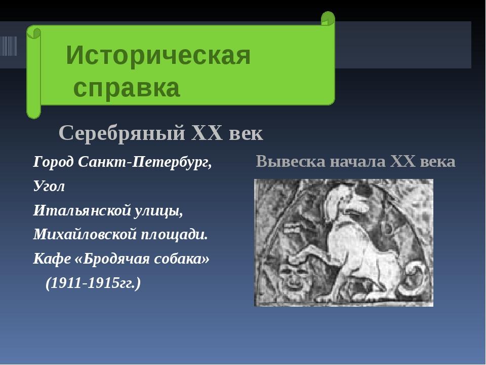Историческая справка Серебряный ХХ век Вывеска начала ХХ века Город Санкт-Пет...