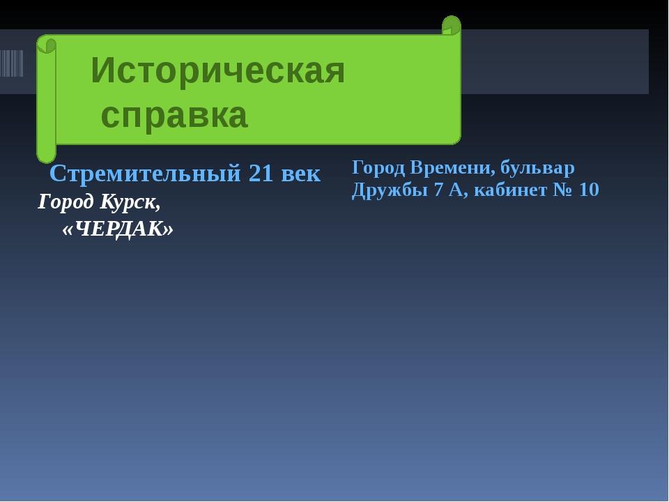Историческая справка Стремительный 21 век Город Времени, бульвар Дружбы 7 А,...