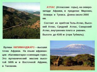 АТЛАС (Атласские горы), на северо- западе Африки, в пределах Марокко, Алжира