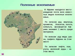 Полезные ископаемые В Африке находятся место- рождения почти всех извест- ных