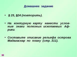 Домашнее задание § 25, §24 (повторить). На контурную карту нанести услов- ные