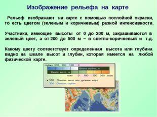 Рельеф изображают на карте с помощью послойной окраски, то есть цветом (зеле