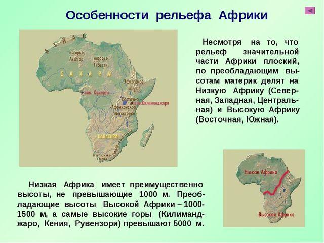 Низкая Африка имеет преимущественно высоты, не превышающие 1000 м. Преоб- ла...