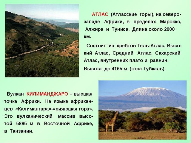 АТЛАС (Атласские горы), на северо- западе Африки, в пределах Марокко, Алжира...