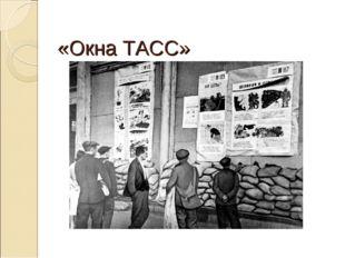 «Окна ТАСС»