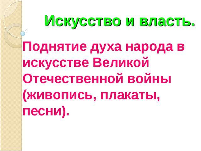 Искусство и власть. Поднятие духа народа в искусстве Великой Отечественной во...