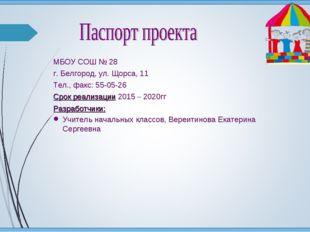 МБОУ СОШ № 28 г. Белгород, ул. Щорса, 11 Тел., факс: 55-05-26 Срок реализаци
