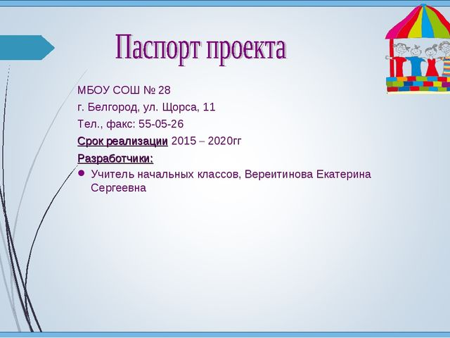 МБОУ СОШ № 28 г. Белгород, ул. Щорса, 11 Тел., факс: 55-05-26 Срок реализаци...