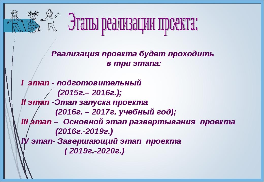 Реализация проекта будет проходить в три этапа: I этап - подготовительный (20...