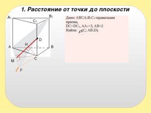 A1 A B B1 D C C1 F H M 1. Расстояние от точки до плоскости C1 Дано:ABCA1B1C1-