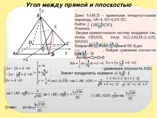 Угол между прямой и плоскостью E x y z o - уравнение плоскости АSD. Ax+By+Cz+