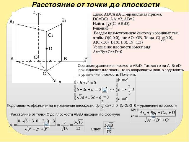 A1 A B B1 Z D C X Y O C1 Составим уравнение плоскости AB1D. Так как точки A,...