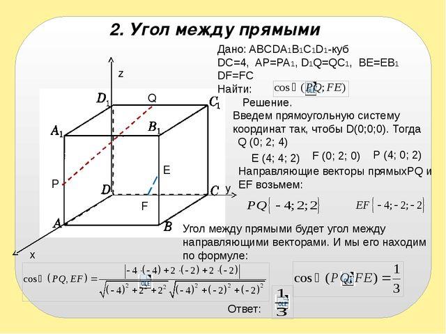 2. Угол между прямыми Введем прямоугольную систему координат так, чтобы D(0;0...