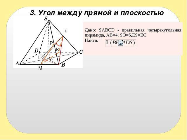 3. Угол между прямой и плоскостью E o M P K L Дано:SABCD- правильная четыреху...