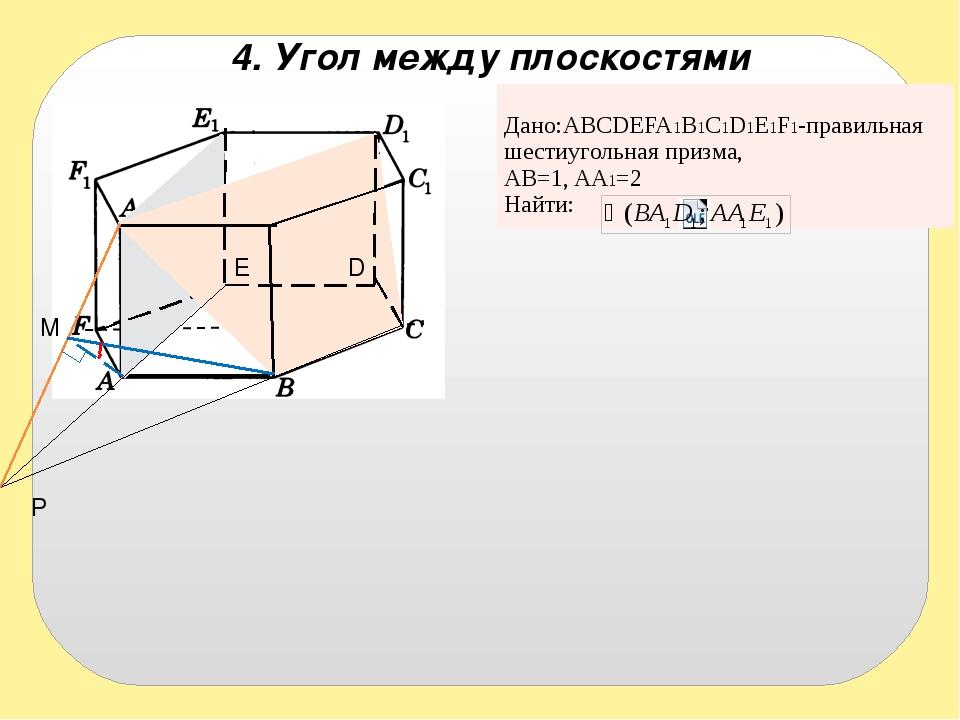 4. Угол между плоскостями M P E D Дано:ABCDEFA1B1C1D1E1F1-правильнаяшестиугол...