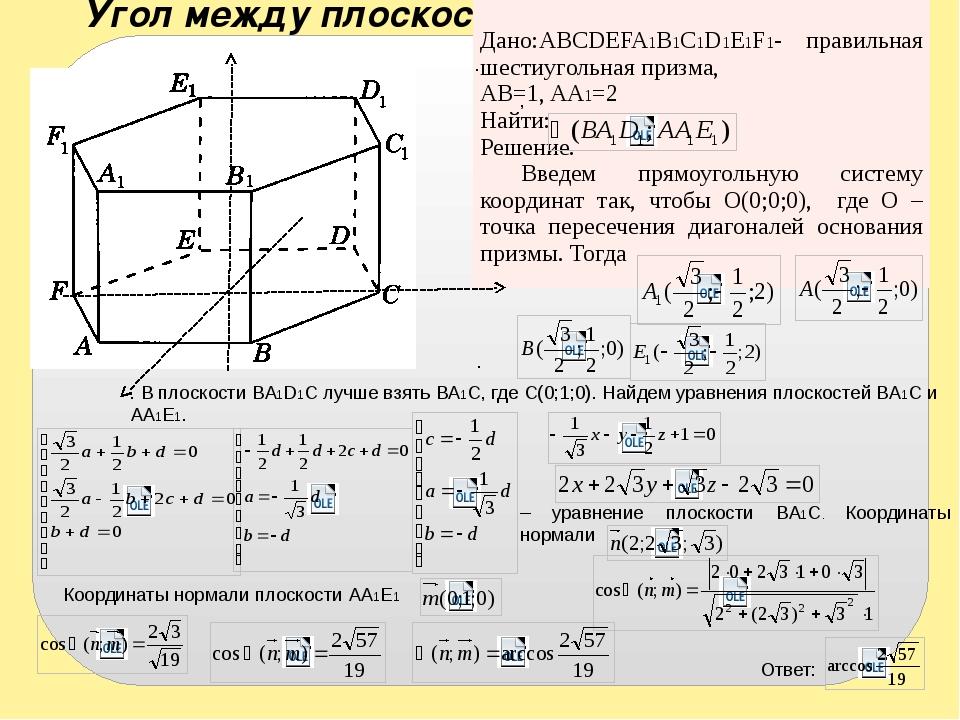 Угол между плоскостями , . В плоскости ВА1D1C лучше взять ВА1C, где C(0;1;0)....