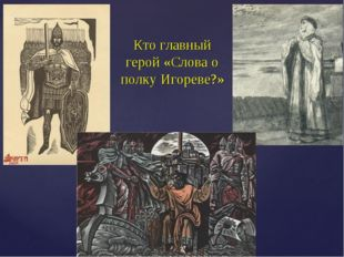 Кто главный герой «Слова о полку Игореве?»