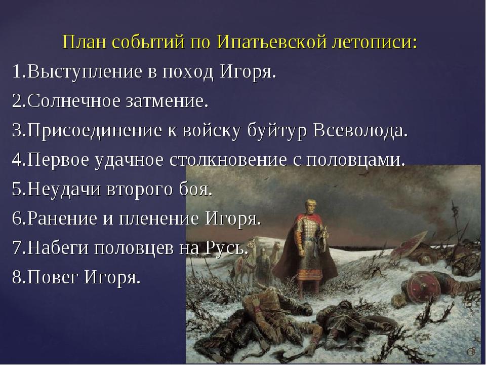 План событий по Ипатьевской летописи: 1.Выступление в поход Игоря. 2.Солнечно...