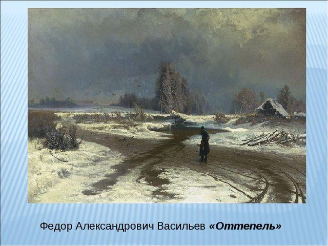 Федор Александрович Васильев «Оттепель»