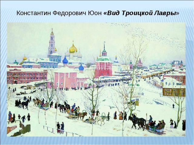 Константин Федорович Юон «Вид Троицкой Лавры»