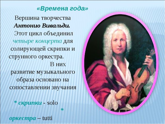 «Времена года» Вершина творчества Антонио Вивальди. Этот цикл объединил четы...