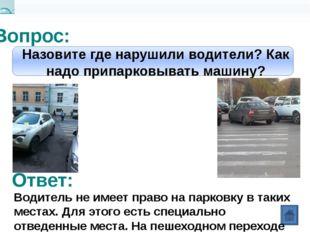 Ответ: Вопрос: Назовите где нарушили водители? Как надо припарковывать машину
