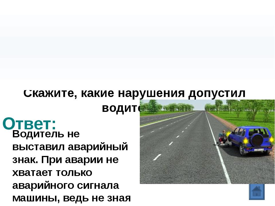 Ответ: Вопрос: Скажите, какие нарушения допустил водитель? Водитель не выстав...