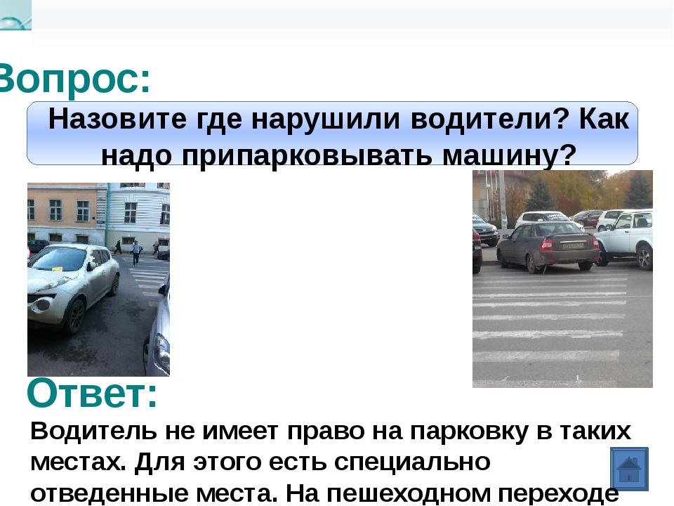 Ответ: Вопрос: Назовите где нарушили водители? Как надо припарковывать машину...
