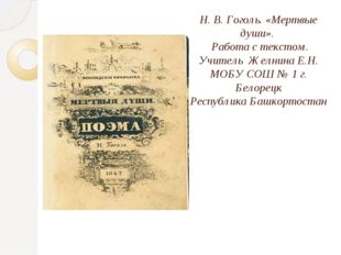Н. В. Гоголь. «Мертвые души». Работа с текстом. Учитель Желнина Е.Н. МОБУ СОШ