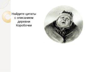 Найдите цитаты с описанием деревни Коробочки