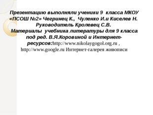 Презентацию выполняли ученики 9 класса МКОУ «ПСОШ №2» Чегринец К., Чуленко И
